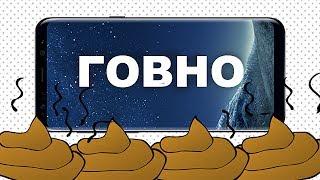 GALAXY S8 спустя 2 сесяца! - 8 МИНУСОВ, КОТОРЫЕ НЕВОЗМОЖНО ТЕРПЕТЬ