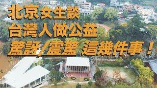 北京女生談 台灣人做公益 驚訝這幾件事兒