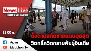 Live : รายการข่าวเด่น ประเด็นฮอต 11 พฤษาคม 2564 กองทัพเมียนมาถลุงงบประมาณเกือบ 8 หมื่นล้าน