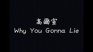 高爾宣 OSN - Why You Gonna Lie【聆聽妳的溫柔來整理我的思緒】[ 歌詞 ]
