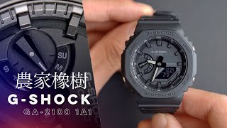 [4K]2019網路話題錶款G-SHOCK農家橡樹GA-2100腕錶[開啟CC字幕]/CASIO/數位指針雙顯/輕量、多功能