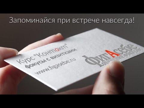 Онлайн курс «Контакт» - фокусы с визитками! от ФигАсебе