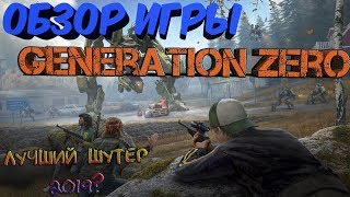 Обзор игры - Generation Zero ► Лучшая игра жанра шутер + выживание 2019 года !!!???