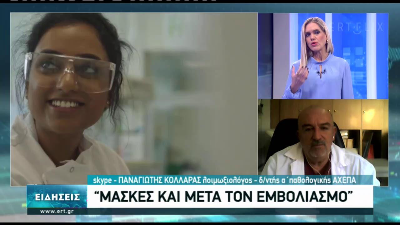 Συνέντευξη με λοιμωξιολόγο Παναγιώτη Κολλάρα | 08/12/2020 | ΕΡΤ