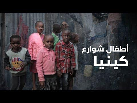 رحلة أطفال كينيا من الشوارع إلى الحياة