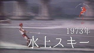 1973年 水上スキー【なつかしが】