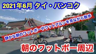 2021年6月 タイ・バンコク 朝のワットポーの周辺を歩いて見てきました