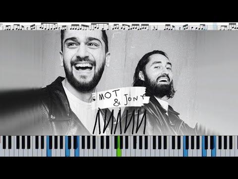 Мот & JONY - Лилии (кавер на пианино + ноты)
