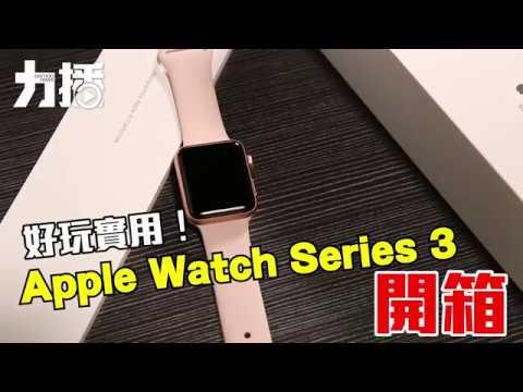 Apple Watch Series 3開箱實測