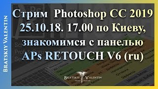 Стрим  Photoshop CC 2019 17.00 по Киеву, знакомимся с панелью APs RETOUCH V6 (ru)