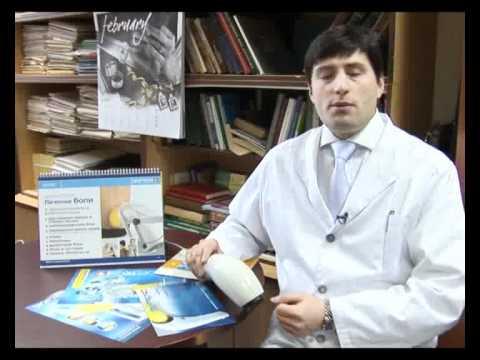Лечение лампой Биоптрон.