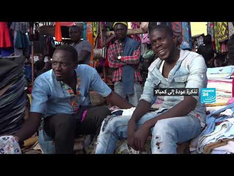 العرب اليوم - بالفيديو: عيدي أمين دادا يثير أراء متضاربة لدى المواطنين في أوغندا