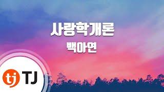 [TJ노래방] 사랑학개론 - 백아연 (Introduction to Love - Baek Ah Yeon) / TJ Karaoke