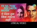 Ye Dil Tum Bin with lyrics | ये दिल तुम बिन गाने के बोल | Izzat | Dharmendra/Jayalalitha