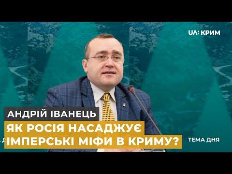 Культ перемоги в Криму | Андрій Іванець | Тема дня