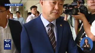 송성환 전 도의장 윤리특위 결과 출석정지