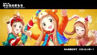 【アイマスRemix】市原仁奈 - みんなのきもち ~Party Remix~