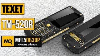 Мобильный телефон teXet TM-520R Black/Gold от компании F-Mart - видео