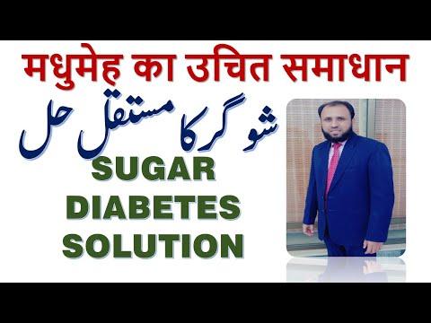 Sugar Ka IlajDXN Products &amp Diabetes Testimonial (Review)