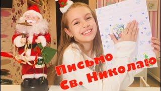 Пишу письмо Святому Николаю ПОДАРКИ от Св Николая Кто такой Святой Николай ?