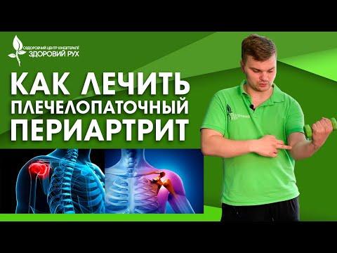 ТОП 9 Упражнений. Боль в плече - как лечить плечелопаточный периартрит | КИНЕЗИТЕРАПИЯ