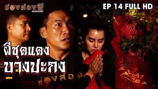 """Red Dress Girl"" Bangpakong Bridge EP.14 (Full) |"