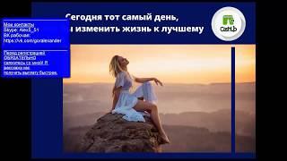 """ВАРИАНТЫ ЗАРАБОТКА В CASHPROJECT С КОМАНДОЙ """"LEADERS TEAM"""""""
