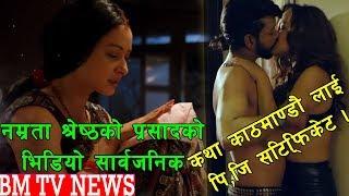 नम्रता श्रेष्ठको प्रसादको भिडियो सार्वजनिक/कथा काठमाण्डौ लाई पि,जि सर्टिफिकेट  BM TV NEWS SEPT 19