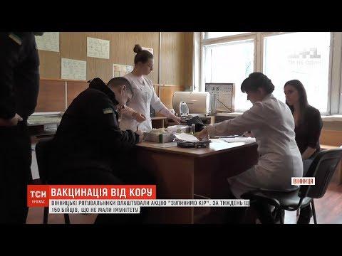 Фото У Вінниці рятувальники розпочали масову вакцинацію від кору
