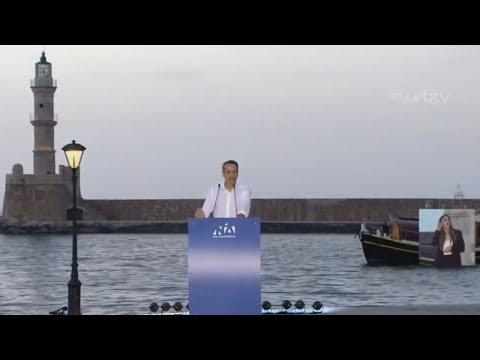 Κ. Μητσοτάκης:Τώρα θα πάμε μπροστά με όλους για το καλό όλων