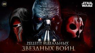 Рецепт Идеальных Звездных Войн! Что нужно фанатам? | ТВ ЗВ Starwars