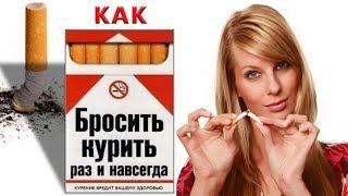 Как бросить курить!!!