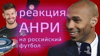 Реакция Тьерри Анри на российский футбол!
