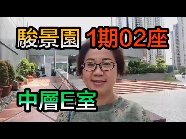 【#代理Mandi推介】駿景園1期02座中層E室