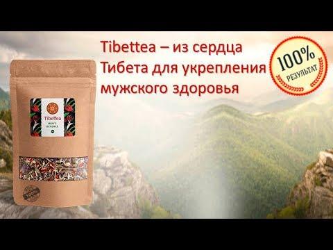 youtube TIBETTEA (ТибетТи) - тибетский чай для потенции