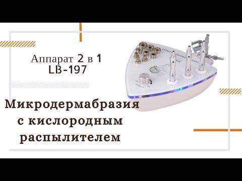 Аппарат для микродермабразии, механической шлифовки  с кислородным распылителем  LB-197 ᐈ BuyBeauty