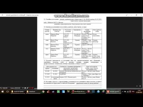 Видео образец заполнения заявления о вступлении в гражданство РФ