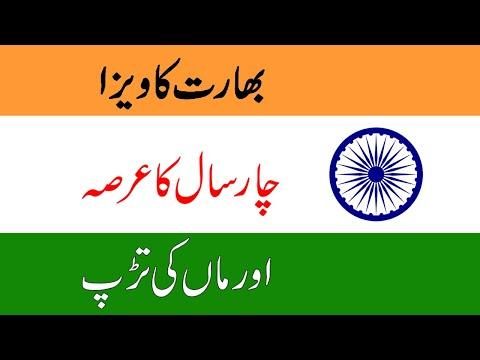 Indian Visa from Pakistan to reunite a mother