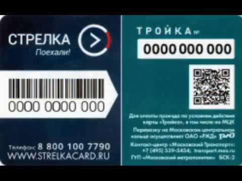 Лайфхак для жизни в Москве. Совмещенная карта Тройка и Стрелка