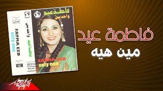 تحميل اغاني Fatma Eid - Meen Heya   فاطمة عيد - مين هيه MP3