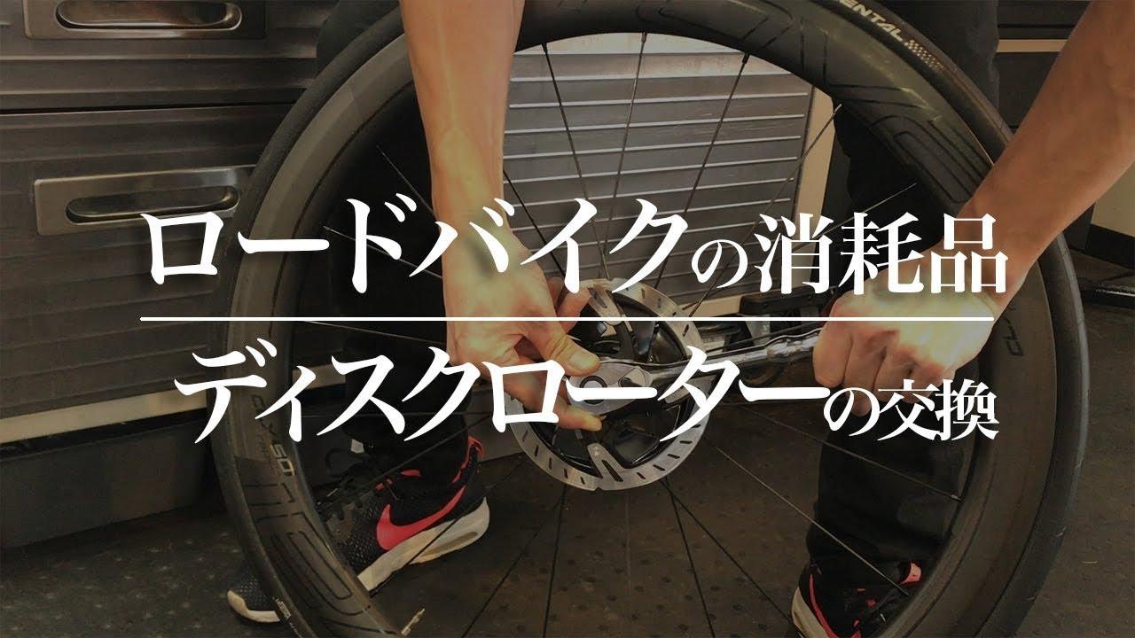 ロードバイクの消耗品、ディスクロータを交換しよう!