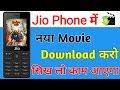 Jio Phone me New Movie Download Kaise kare ।। Jio phone trick ।। New Movie