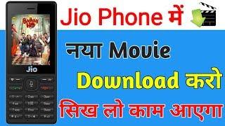 jio phone mein photo download karne ka tarika bataye