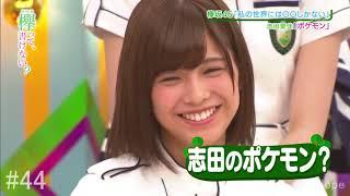 欅坂46志田愛佳の可愛さに癒される動画Part4