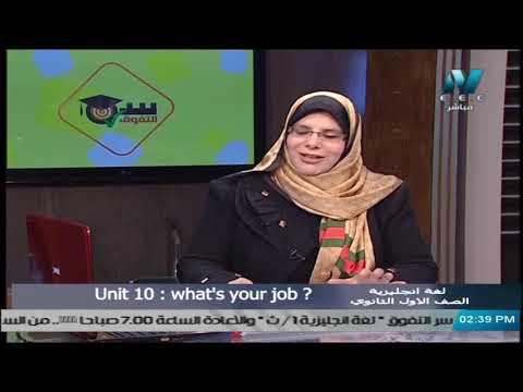 لغة إنجليزية للصف الاول الثانوي 2021 ( ترم 2 ) الحلقة 6 - ?Unit 10: What's your job