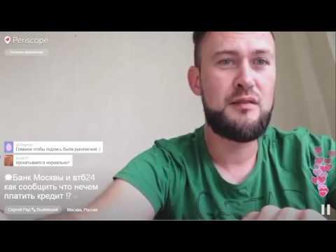 ✔ Банк Москвы и ВТБ24. Как сообщить что нечем платить кредит?