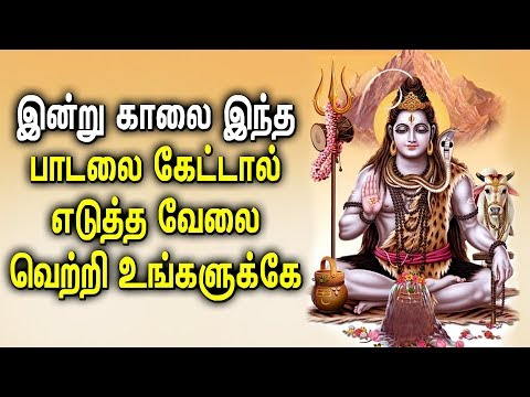 Shivan Devotional Songs | Lord Shiva | Remove All Diffculties | Best Tamil Devotional Songs
