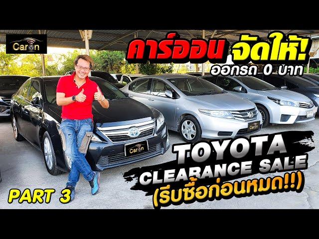 ราคารถยนต์ Toyota