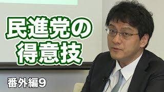 番外編15.民進党の得意技