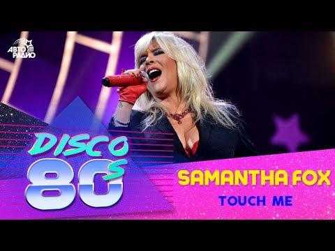 Samantha Fox - Touch Me (Дискотека 80-х 2015, Авторадио)